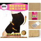 【衣襪酷】isox 機能波浪按摩提臀五分束褲 完美曲線 300D《纖體/美體/雕塑/塑型》