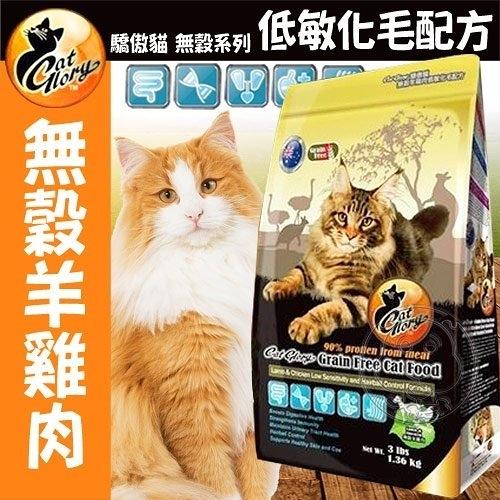此商品48小時內快速出貨》Cat Glory 驕傲貓》無穀羊雞肉低敏化毛配方貓飼料-6lb(超取限一包)