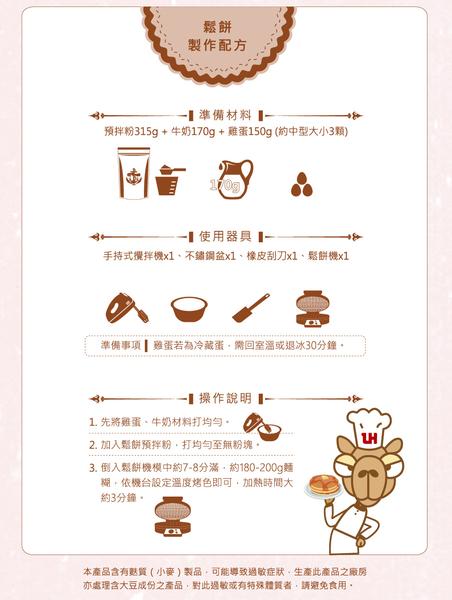 《聯華製粉》水手牌鬆餅預拌粉-1kg【輕鬆手作小點】