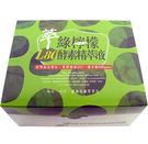 L80 萃綠檸檬酵素精萃液 (20mlx12瓶)