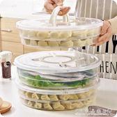 日式手提圓形餃子盒 雙層速凍水餃收納盒透明冰箱保鮮盒『CR水晶鞋坊』