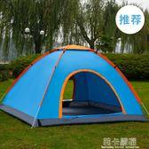 戶外帳篷2秒全自動速開 2人3-4人露營野營雙人野外免搭建沙灘套裝igo  莉卡嚴選