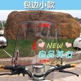 擋風板 電動摩托車擋風玻璃電瓶車超清透明擋風板踏板彎梁車擋風罩被通用