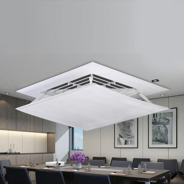 8折免運 冷氣擋風板 中央冷氣擋風板 防直吹 冷氣出風口擋板辦公室天花機導風板擋風