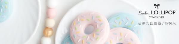加拿大 Loulou lollipop 巧克力夾心餅固齒器組/奶嘴鍊夾 大理石灰