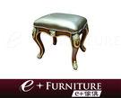 『 e+傢俱 』AC60 費里克斯 Felix 新古典 華麗典雅風格 牛皮質妝凳 | 新古典化妝椅 | 腳椅 | 矮凳