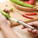 辣椒去籽器 辣椒去子刀 KN483 料理工具