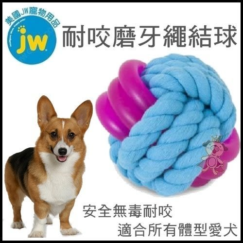 *WANG*美國JW《耐咬磨牙繩結球(大)》【DK-31481】適用各種愛犬