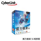 Cyberlink 訊連科技 威力導演16 極致版