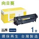 向日葵 for HP Q2612A/Q2612/2612A/2612/12A 黑色環保碳粉匣/適用M1005MFP/M1319/M1319f/3050/3055
