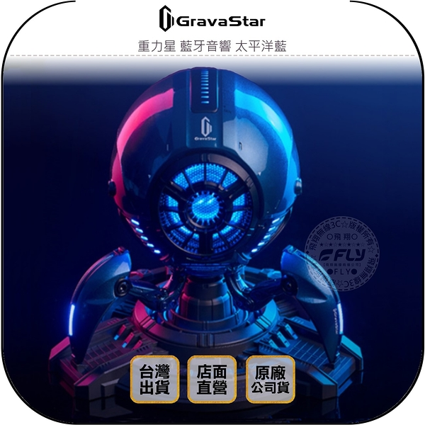 《飛翔無線3C》Gravastar 重力星 藍牙音響 太平洋藍◉公司貨◉劇院環繞◉鋅合金外殼◉藍芽喇叭