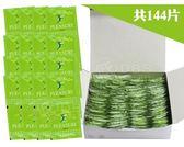 樂趣 螺紋 144片 C013(保險套/衛生套/顆粒/果味/加厚/超薄/螺紋/激情/快感/入【套套先生】