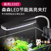 燈管水族箱LED燈森森魚缸夾燈水草燈草缸燈魚缸燈LED燈防水水族箱照明燈節能LED燈xw 快速出貨免運