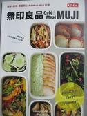 【書寶二手書T1/餐飲_MCL】無印良品-簡單、美味、豐富的Caf?&Meal MUJI食譜_Caf?&Meal; MUJI