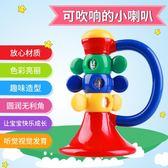 兒童樂器玩具兒樂器早教益智吹奏寶寶音樂小喇叭嬰【極簡生活館】