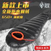 【狐貍跑跑】升級新款 黑冰B700 超輕鴨絨 羽絨睡袋 舒適溫度-12度 Blackice