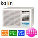 Kolin歌林4-5坪右吹標準型窗型冷氣 KD-28206~含基本安裝+舊機回收