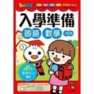 國語數學:FOOD超人入學準備【練習本】