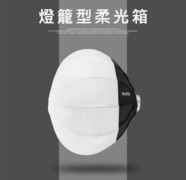 【EC數位】 燈籠型柔光箱 80CM 快收式球型柔光箱 柔光球 人像  攝影燈 直播 BOWENS 保榮卡口