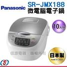 【信源電器】10人份 Panasonic國際牌微電腦電子鍋SR-JMX188 (日本原裝)