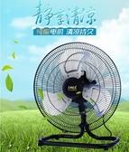 工業風扇-12寸搖頭趴地扇工業電風扇台式落地扇家用工廠大功率強力風扇爬地扇 城市部落