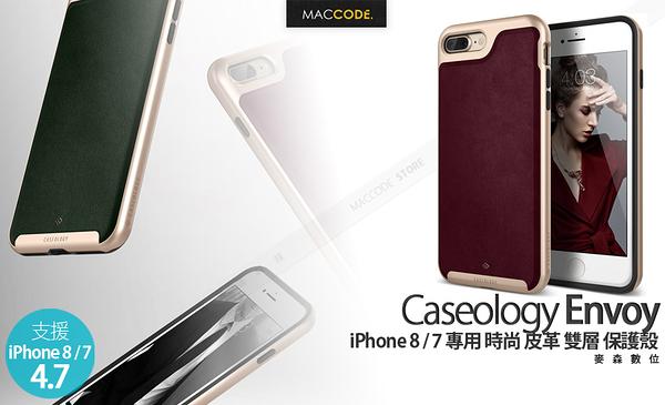 Caseology Envoy iPhone SE2 / 8 / 7 專用 時尚 皮革 雙層 保護殼