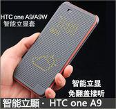 智能立顯 HTC one A9 手機套 保護套 洞洞套 htc a9 a9w 手機殼 保護殼 外殼 免掀蓋接聽 翻蓋