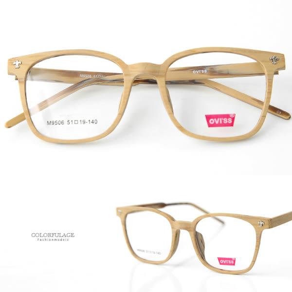 光學眼鏡 圖騰淺咖木質紋路鏡框 柒彩年代【NYA35】