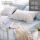 標準雙人床包荷葉枕套三件組 【不含被套】【DR708 VIVIEN】 OLIVIA 台灣製