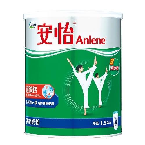 安怡高鈣奶粉1.5kg【愛買】