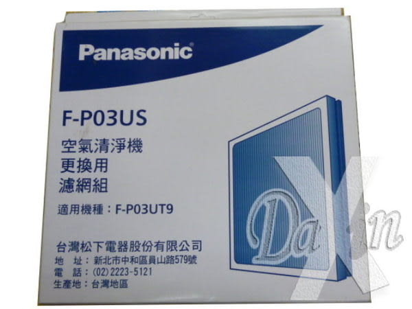 ◤‧Panasonic 空氣清淨機F-P03UT9專用濾網◤清淨機專用濾網 F-P03US( 需預定約3-6工作天 )