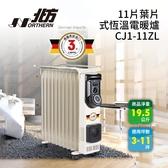 【分期0利率】NORTHERN CJ1-11ZL 葉片式恆溫電暖爐 11片
