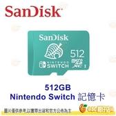 SanDisk Nintendo SWITCH 512GB microSDXC 記憶卡公司貨 100M 512G 任天堂