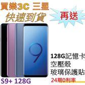 三星 S9+ 手機 6G/128G 【送 128G記憶卡+空壓殼+玻璃保護貼】 24期0利率 samsung G965,送無線充電板