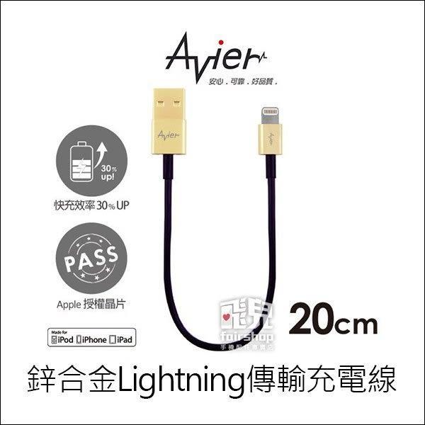 【飛兒】mfi認證 AU8502 Avier 鋅合金 Lightning傳輸線 充電線 20CM 數據線 快充線 (K)