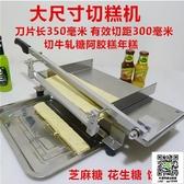 牛軋糖阿膠糕切片機專用切塊機不銹鋼年糕臘肉切刀切糖機手動 MKS 交換禮物