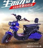 新款祖瑪電動電瓶車60V72V外賣成人長跑鋰電踏板爆改電摩托續航王MBS「時尚彩紅屋」