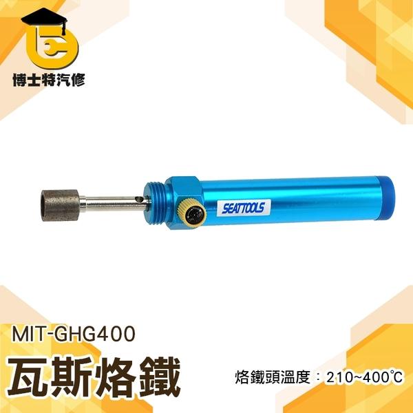 筆形瓦斯烙鐵 氣焊烙鐵 吸焊槍 便攜式瓦斯烙鐵 小型氣體充氣燃氣烙鐵 烙鐵工具