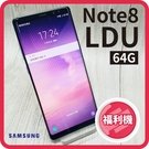 【LDU福利品】 SAMSUNG NOTE8 64GB 手機界的單眼 筆較厲害 WIFI版 8成新 有烙印