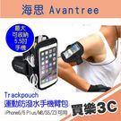 Avantree Trackpouch 運動防潑水手機 臂包,防汗 運動臂套,最大適用5.5吋手機,海思代理