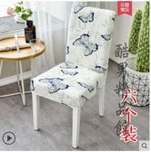 家用簡約椅墊套裝餐椅套歐式通用凳子套彈力酒店餐桌椅子套罩布藝CY 酷男精品館