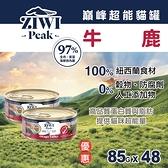 【毛麻吉寵物舖】ZIWI巔峰 超能貓主食罐 牛鹿85克 48件組