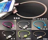 『Micro 金屬短線』HTC One E8 M8SX 傳輸線 充電線 2.1A快速充電 線長25公分