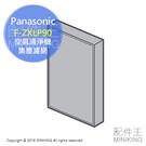日本代購 Panasonic 國際牌 F-ZXLP90 集塵濾網 適用 VXS90 VXS70 VXR90 VXR70