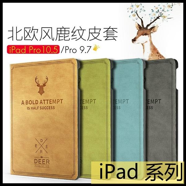 【萌萌噠】2020版 iPad 8 10.2吋 Air4 10.9吋 創意復古帆布紋理平板保護套 輕薄散熱款 智能休眠 平板套