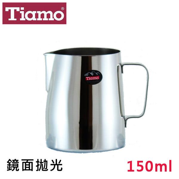 Tiamo正#304不鏽鋼拉花杯150ml鏡面拋光/SGS合格 奶泡杯 奶泡壺 咖啡器具 送禮【HC7018】