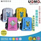 UnME 兒童書包 後背包 可愛機器人 透氣背墊 紓壓肩帶 多層收納 3037 得意時袋