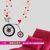 E-029 創意生活系列-愛心自行車大型創意時鐘貼 大尺寸創意高級壁貼 / 牆貼-賣點購物
