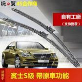 Benz14/15新款W222賓士S500L雨刷S350L無骨S400L邁巴赫S級S320L雨刮器