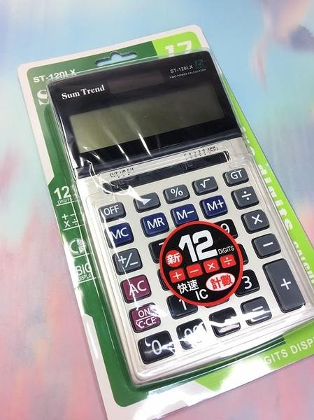 【Sum Trend 電子計算機ST-120LX】537804計算機 電子計算機 辦公用品【八八八】e網購